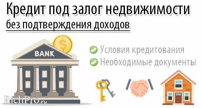 Кредит под залог недвижимости: как взять займ без подтверждения доходов (5 этапов)