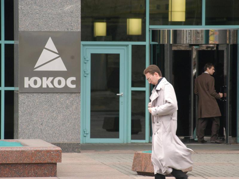 СМИ: бывшая структура ЮКОСА отсудила у России $5 млрд